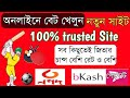 Online Beting Site in Bangla | How to earn From Online bet bangla | Instant Payment Beting site Ban