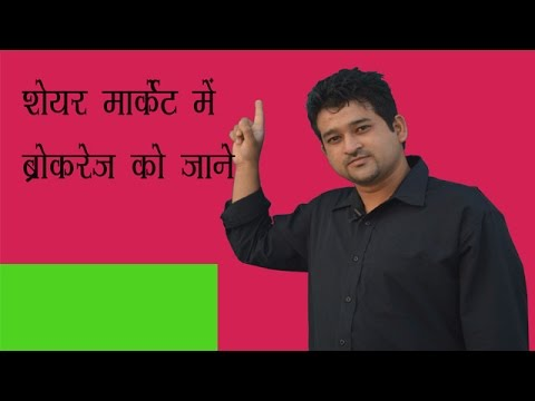 what is brokerage in share market hindi