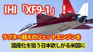 IHI FX9エンジン完成!国産化で米国が欲しがるジェットエンジンとは・・・F22をも超えてきた 新チャンネル 最強防衛線 チャンネル登録おね...
