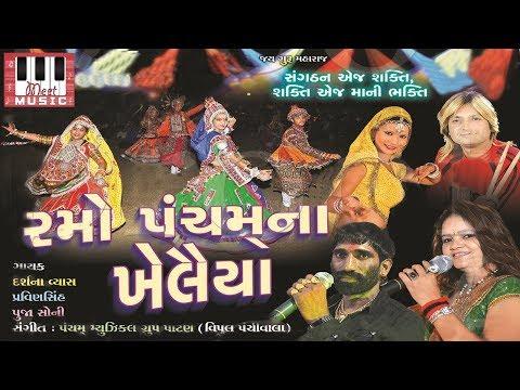 Pancham Group | Darshna Vyas | Pravin Rawat | Pancham Group Live Garba 2016