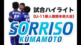 【サッカーハイライト】ソレッソ 熊本 U-11新人戦熊本県大会ラウンド64/32