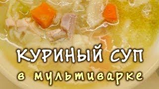 Куриный суп в мультиварке, рецепт супа(Этот рецепт на нашем сайте: http://www.zavtraka.net/videos/item26/ Выпуск №20. Суп из курицы - один из рецептов супов для мульти..., 2013-04-08T18:30:39.000Z)