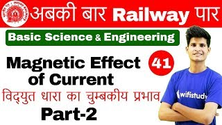 9:00 AM - RRB ALP CBT-2 2018   Basic Science and Engg By Neeraj SIR   Magnetic Effect of Current