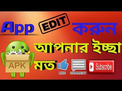How to edit any apk file (android app) apk editor- Technical Street [Bengali] 1