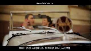 видео Ретро автомобили для свадьбы