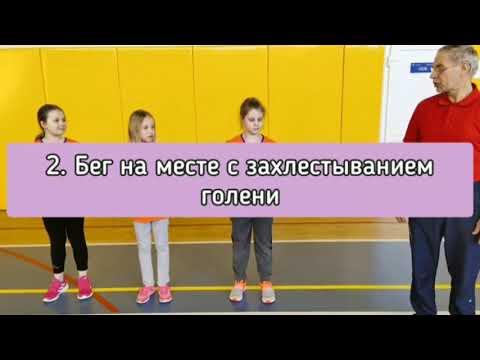 Видеоурок физкультура 2 класс