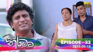 Husmak Tharamata | Episode 33 | 2019-06-18 Thumbnail