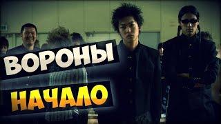 Такаси Миике | Вороны: Начало | Фильм про японских гопников