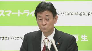 """【ノーカット】""""コロナ担当""""西村大臣会見~第2波への対応は?(2020/06/10)"""