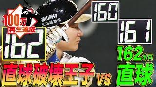 【名勝負】直球破壊王子 vs 162キロ直球【完全版】