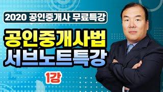 [랜드프로 김건호 교수] 2020년 공인중개사법 서브노…