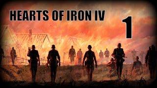 hearts of Iron IV (Сетевая) - Начало большого конфликта!  #1