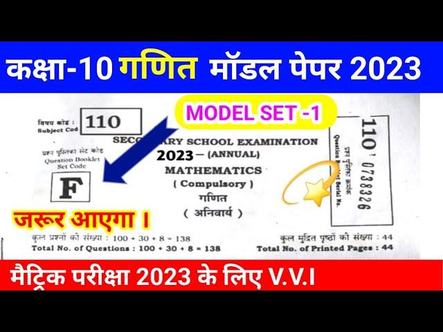 मैट्रिक -2020 Math का मॉडल पेपर Solved -1  Math model paper for matric exam 2020  High Target  #1