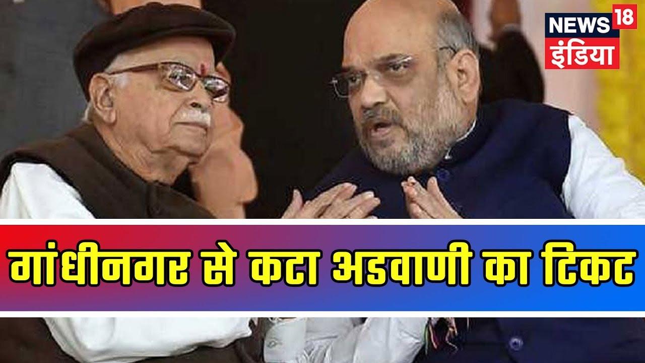 BJP Drops LK Advani & Fields Amit Shah At Gandhinagar, Congress Blames BJP For Humiliating Senio