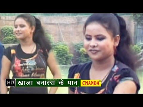 Kha La Banaras Ke Pan || खा ल बनारस के पान || Bhojpuri Hot Songs