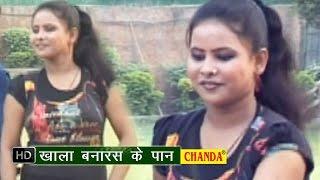 Kha La Banaras Ke Pan    खा ल बनारस के पान    Bhojpuri Hot Songs