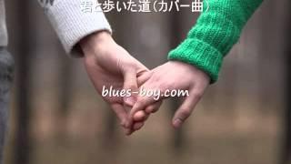 浜田省吾さんの「君と歩いた道」をアコースティックギター(クラシック...