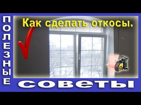 видео: Как Самому Сделать Откосы. Штукатурка Откосов.