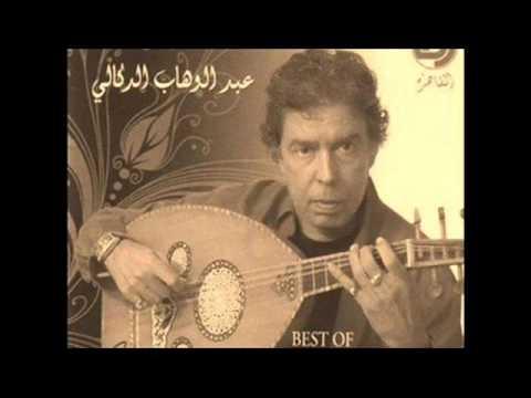 Abdelwahab Doukkali - Khod Qalbi   عبد الوهاب الدكالي - خذ قلبي