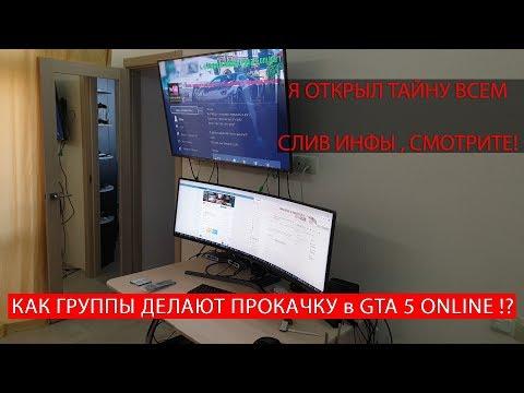 ДОКАЗАТЕЛЬСТВА ПРОКАЧКИ И НАКРУТКИ В GTA 5 ONLINE НА PS4 и XBOX ONE в 2019 4k