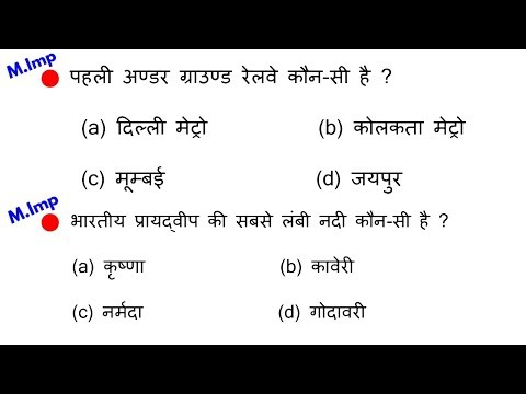 Top 25 Science, General awareness & Current Affairs questions for- RPF, SSC-GD, VDO, UP POLICE & ALL