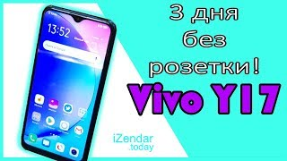 Обзор Vivo Y17: против трендов!