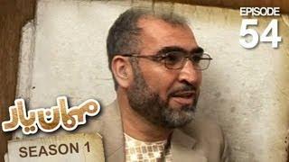 Mehman-e-Yar SE-1 - EP-54 with Abdullah Kandahari