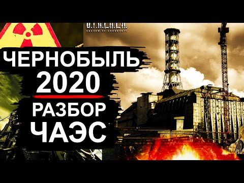 Чернобыль. Новости 2020