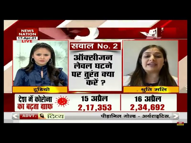 How to remain upbeat if someone is suffering from Covid-19? Shruti Malik on News Nation