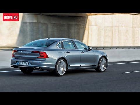 Volvo S90 тест драйв с Павлом Кариным