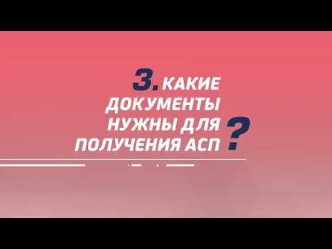 ТОП 5 вопросов о новых подходах АСП в Казахстане