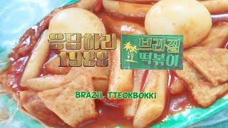 """응답하라 1988 브라질 떡볶이""""얄개분식 먹방/Braz…"""