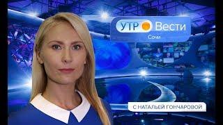 Вести Сочи 20.09.2018 8:35