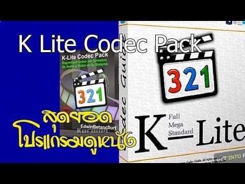 สุดยอดโปรมแกรมดูหนัง K-lite Codec Pack