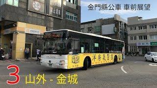 [ 金門縣公車 車前展望 ] - 3 - 山外=金城 日間景