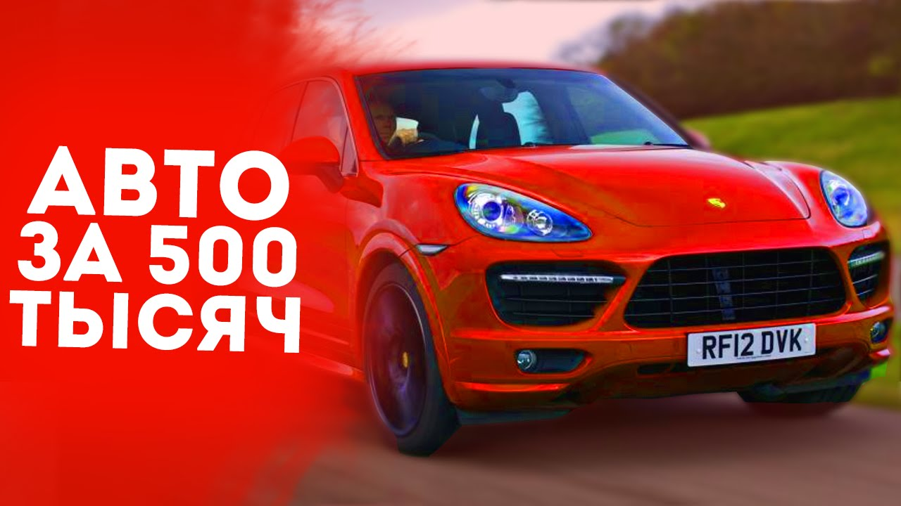 Автомобили до 850 000 рублей - YouTube