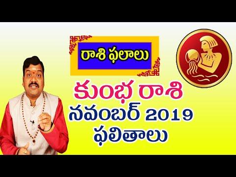 కుంభ రాశి నవంబర్ ఫలితాలు   Kumbha (Aquarius) Rasi Phalalu November 2019   Machiraju Kiran Kumar