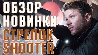 Новый сериал - Стрелок (Shooter) - Обзор новинки / Рейтинг IMDb -  7,7/10