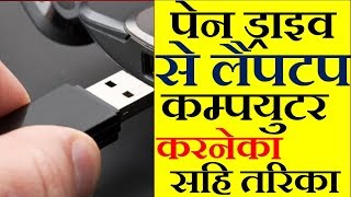 Easy Process of making bootable pendrive in Hindi | How to format computer with bootable pendrive|