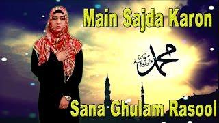 Main Sajda Karon    HD Video Naat    Sana Ghulam Rasool   Naat