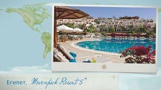 Обзор отеля Mövenpick Resort 5 в Шарм Ель Шейхе Египет от менеджера Discount Travel