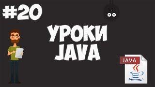 Уроки Java для начинающих | #20 - Перегрузка методов