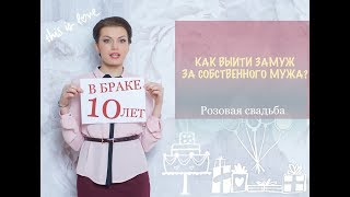 10 ЛЕТ В БРАКЕ  - розовая свадьба. КАК ОТМЕТИТЬ? Что дарить? СЦЕНАРИИ ЗДЕСЬ!!