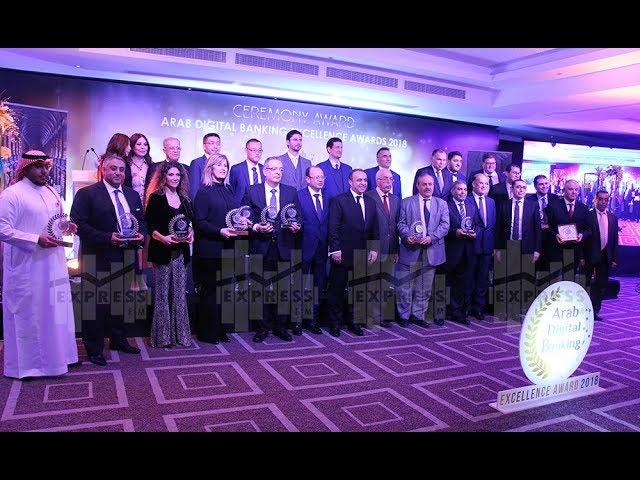 Arab Digital Banking Challenge Awards 2018