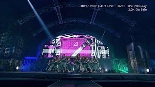 """欅坂46「THE LAST LIVE」のDVD & Blu-rayから""""DAY1""""のダイジェスト映像を公開! 欅坂46 DVD&Blu-ray「THE LAST LIVE」 2021.03.24 Release!! 【完全生産限定 ..."""