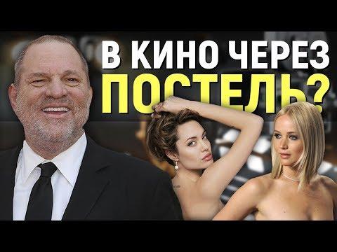 Видео онлайн сексуальные домогательства
