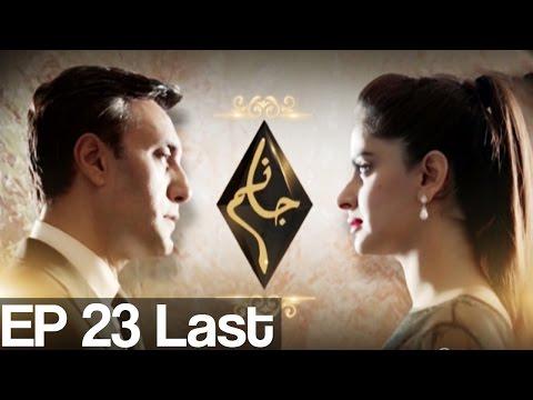 Jaanum - Episode 23(Last) | A Plus - Best Pakistani...