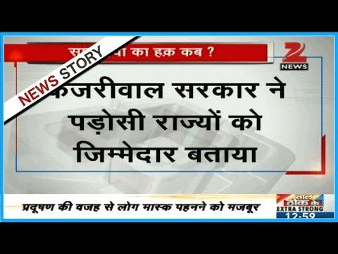 Delhi govt blames neighbour states for the increasing air pollution in Delhi