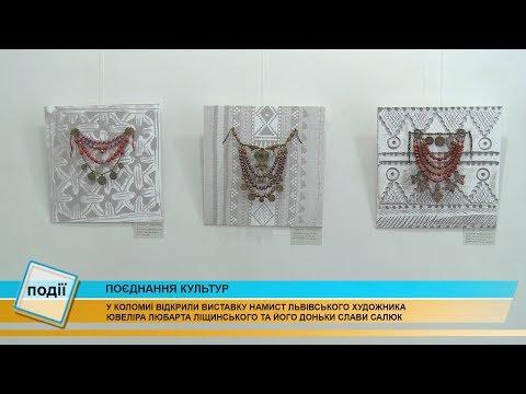 Телеканал НТК: У Коломиї відкрили виставку намист
