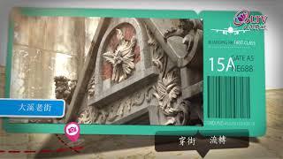 【幸福食光】第30集__河港市街 百年傳藝